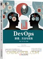 (特价书)DevOps:原理、方法与实践