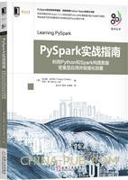 (特价书)PySpark实战指南:利用Python和Spark构建数据密集型应用并规模化部署