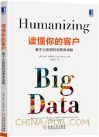 读懂你的客户:基于大数据的消费者战略