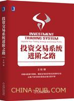 (特价书)投资交易系统进阶之路