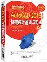 AutoCAD 2018中文版机械设计基础与实战 第7版