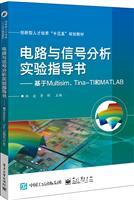 电路与信号分析实验指导书――基于Multisim、Tina-TI和MATLAB