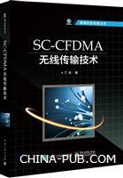 SC-CFDMA无线传输技术