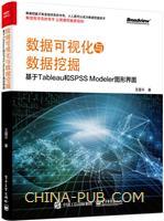 数据可视化与数据挖掘――基于Tableau和SPSS Modeler图形界面