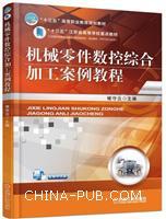 机械零件数控综合加工案例教程