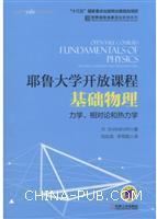 耶鲁大学开放课程:基础物理 力学、相对论和热力学