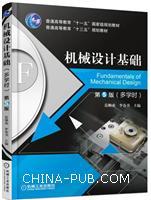 机械设计基础 第5版 (多学时)
