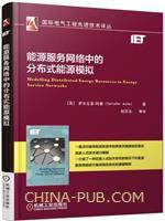 能源服务网络中的分布式能源模拟