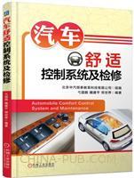 汽车舒适控制系统及检修