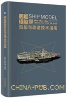 舰船模型追加与改造技术指南