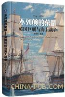 不列颠的荣耀――英国巨舰与海上战争