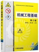机械工程基础 第2版