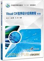 Visual C#程序设计应用教程 第2版