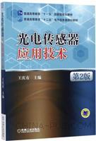 光电传感器应用技术第2版