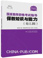 国家教师资格考试指导:保教知识与能力(幼儿园)