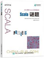 Scala谜题