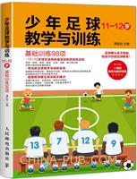 少年足球教学与训练 基础训练98项 11-12岁