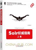 Solr权威指南 上卷