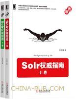 [套装书]Solr权威指南(上卷+下卷)(2册)