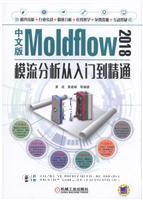 中文版Moldflow 2018模流分析从入门到精通