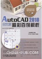 AutoCAD 2018中文版精彩百例解析