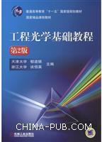 工程光学基础教程(第2版)