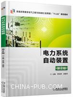 电力系统自动装置 第2版