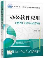 办公软件应用�zWPS Office2016�{