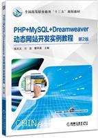 PHP+MySQL+Dreamweaver动态网站开发实例教程 第2版