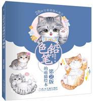 色铅笔的萌猫绘本(第2版)