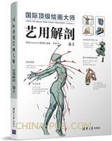 国际顶级绘画大师――艺用解剖卷2