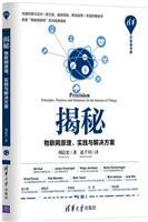 揭秘:物联网原理、实践与解决方案(清华开发者书库)