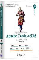 ApacheCordova实战(清华开发者书库)