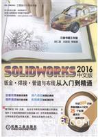 SOLIDWORKS 2016钣金.焊接.管道与布线从入门到精通-中文版-(含1DVD)