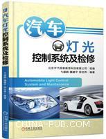 汽车灯光控制系统及检修
