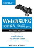 Web前端开发简明教程(HTML+CSS+JavaScript+jQuery)