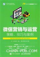 微信营销与运营:策略、技巧与案例