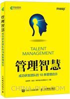管理智慧:成功研发团队的18条管理启示