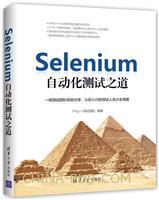 Selenium自动化测试之道——基于Python和Java语言