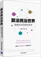 算法统治世界――智能经济的隐形秩序