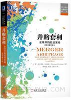 并购套利:全球并购投资策略(原书第2版)(正文黑白印刷)[图书]