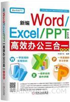 新编Word/Excel/PPT 2016高效办公三合一(全彩版)