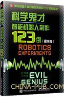 科学鬼才 智能机器人制作123例 图例版
