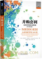 并购套利:全球并购投资策略(原书第2版)