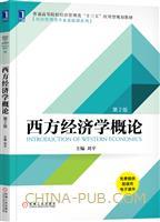 西方经济学概论(第2版)