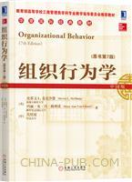 (特价书)组织行为学(原书第7版)