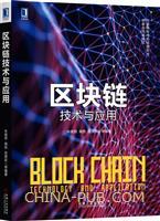 (特价书)区块链技术与应用
