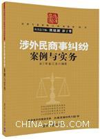 涉外民商事纠纷案例与实务(法律专家案例与实务指导丛书)