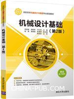 机械设计基础(第2版)(高职高专机械设计与制造专业规划教材)