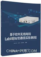 基于软件无线电和LabVIEW的通信实验教程